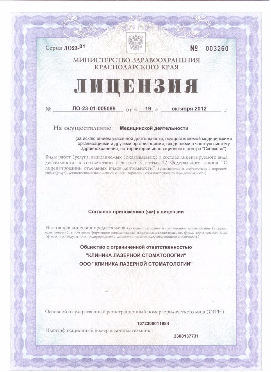 лицензия министерства здравоохранения краснодарского края
